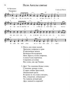 Библейские темы, Nos.36-70, Op.13: No.53 Пели Ангелы святые by Stanislav Magen