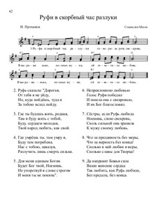 Библейские темы, Nos.36-70, Op.13: No.65 Руфи в скорбный час разлуки by Stanislav Magen