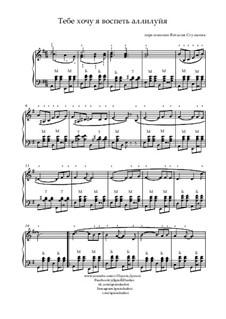 Тебе я хочу воспеть аллилуйя - ноты для баяна и аккордеона: Тебе я хочу воспеть аллилуйя - ноты для баяна и аккордеона by Unknown (works before 1850)