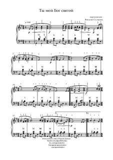 Ты мой Бог святой - ноты для баяна и аккордеона: Ты мой Бог святой - ноты для баяна и аккордеона by Unknown (works before 1850)