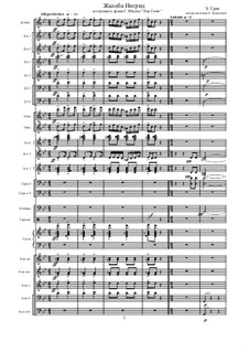 Selected Themes, Op.23: Жалоба Ингрид by Edvard Grieg
