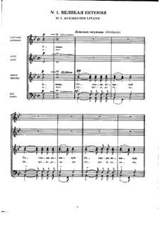 Литургия: Партитура by Sergei Rachmaninoff