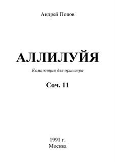 Hallelujah, Op.11: Hallelujah by Andrej Popow
