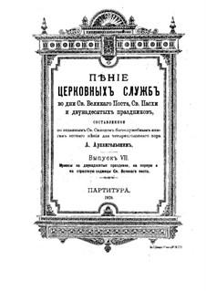 Gesänge zum Gottesdienst: Heft VII by Aleksander Andreevich Arkhangelsky