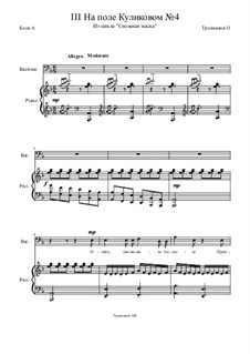 Цикл 'Снежная маска': III На поле Куликовом No.4 by Oleg Vasilyevich Trunnikov