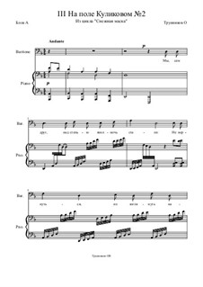 Цикл 'Снежная маска': III На поле Куликовом No.2 by Oleg Vasilyevich Trunnikov