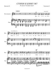 Цикл 'Снежная маска': I Стихи к Блоку No.7 by Oleg Vasilyevich Trunnikov