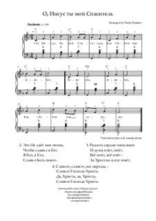 О, Иисус ты мой Спаситель - ноты для баяна и аккордеона: О, Иисус ты мой Спаситель - ноты для баяна и аккордеона by Unknown (works before 1850)