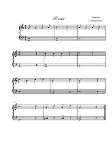 The Cuckoo: Für Klavier by folklore