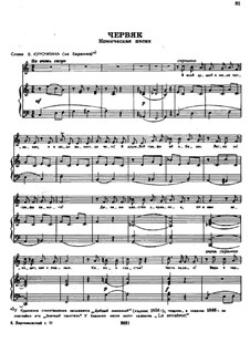 Songs and Romances (Book II): No.27 The Worm by Alexander Sergeyevich Dargomyschski