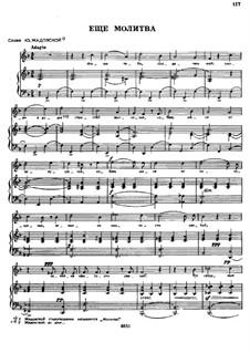 Songs and Romances (Book II): No.39 One More Prayer by Alexander Sergeyevich Dargomyschski