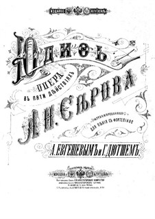 Judith: Bearbeitung für Solisten, Chor und Klavier by Alexander Serow