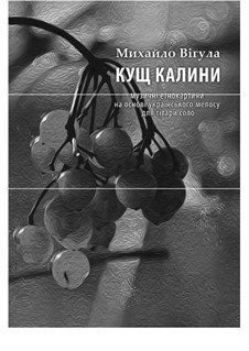 Kusch kalyny 12 music ethno-pictures for guitar, Op.6: Kusch kalyny 12 music ethno-pictures for guitar by Mihajlo Vihula