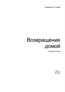 Возвращение Домой: Возвращение Домой by Andrej Popow