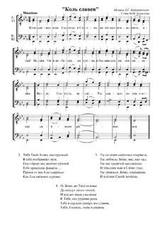 Коль славен наш Господь в Сионе: Коль славен наш Господь в Сионе by Dmitri Bortnjanski