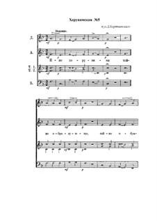 Херувимская песнь No.5: Херувимская песнь No.5 by Dmitri Bortnjanski