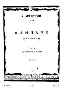 Анчар: Для смешанного хора by Anton Arenski
