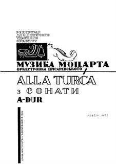 Rondo alla turca: For percussion and piano by Wolfgang Amadeus Mozart