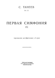 Symphony No.1, Op.12: versão para piano de quatro mãos by Sergei Taneyev