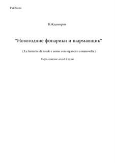Ёлочные игрушки, Op.27: Миниатюра - гротеск No.1 'Новогодние фонарики и шарманщик', для 2-х фортепиано by Victor Zhdamirov