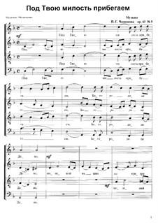 Под милость Твою прибегаем, Op.43 No.5: Для смешанного хора by Pavel Chesnokov