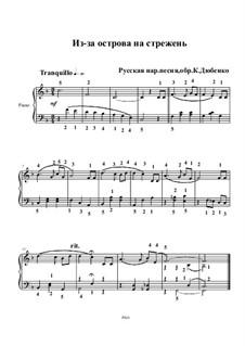 Из-за острова на стрежень: Для фортепиано by folklore