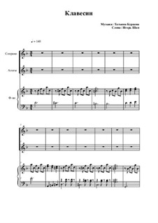 Клавесин: Клавесин by Tatyana Burcheva