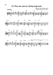 Реве та стогне Дніпр широкий: Для гитары by folklore