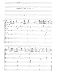 Славянская сюита для кларнета, скрипки, альта, виолончели и фортепиано: Славянская сюита для кларнета, скрипки, альта, виолончели и фортепиано by Oleg Vasilyevich Trunnikov