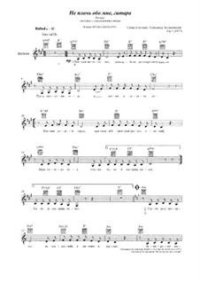 Не плачь обо мне, Гитара..., Op.3: Не плачь обо мне, Гитара... by Alexander Khodakovsky