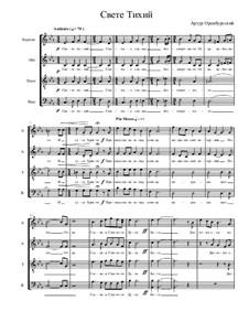 Свете Тихий: Свете Тихий by Arthur Orenburgsky