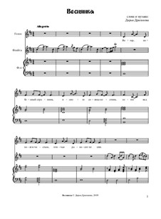 Spring song: musicas de primevera by Daria Draganova