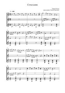 Chistmas eve (Trio): partitura completa by Sergej Kolgan