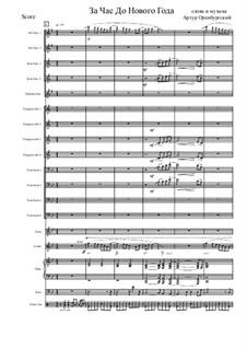 За час до Нового Года: Для оркестра by Arthur Orenburgsky