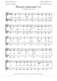 Great Doxology (3.0, tune of 'Cherubic Hymn' 3, Cm, homog.trio) - RU: Great Doxology (3.0, tune of 'Cherubic Hymn' 3, Cm, homog.trio) - RU by Rada Po