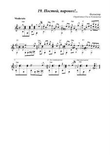 Постой, паровоз! (для гитары): Постой, паровоз! (для гитары) by folklore
