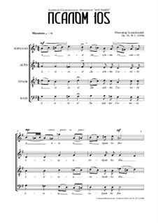 Psalm 105 (106), Op.56 No.3: Psalm 105 (106) by Alexander Khodakovsky