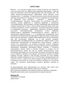 Цикл вокализов для детского хора: Весь сборник by Tatyana Burcheva
