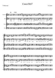 Сонет No.67, Op.16: Сонет No.67 by Alexander Sushko