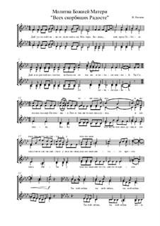 Молитва Божией Матери 'Всех скорбящих радости', Op.33: Молитва Божией Матери 'Всех скорбящих радости' by Jeanne Nagaeva