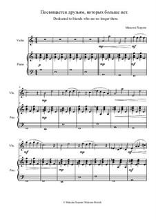 Посвящается друзьям, которых больше нет (Скрипка и Фортепиано), МН 110514: Посвящается друзьям, которых больше нет (Скрипка и Фортепиано) by Maks Horosh
