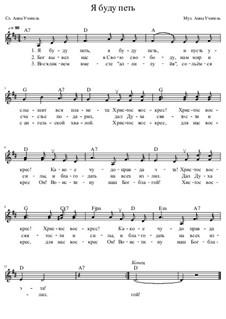 Я буду петь: Я буду петь by Anna Uchitel