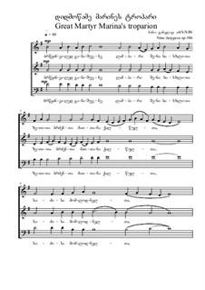 Great Martyr Marina's troparion, Op.86: Great Martyr Marina's troparion by Nino Janjgava