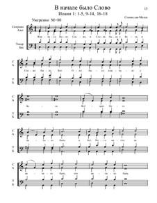 Из Песни Апостолов, Nos.1-35, Op.2: No.5 В начале было Слово by Stanislav Magen
