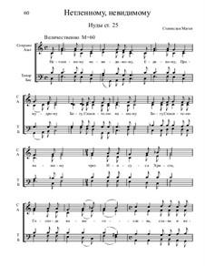 Из Песни Апостолов, Nos.1-35, Op.2: No.15 Нетленному, невидимому by Stanislav Magen