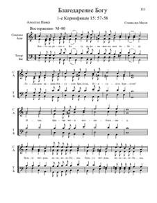 Из Песни Апостолов, Nos.1-35, Op.2: No.27 Благодарение Богу by Stanislav Magen