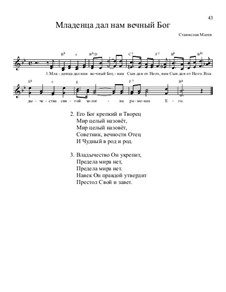 Библейские темы, Nos.36-70, Op.13: No.40 Младенца дал нам вечный Бог by Stanislav Magen