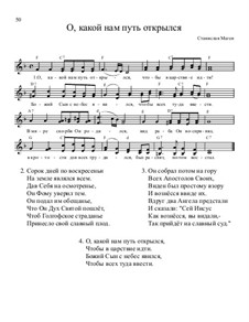 Библейские темы, Nos.36-70, Op.13: No.48 О, какой нам путь открылся by Stanislav Magen