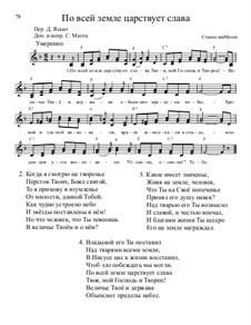 Библейские темы, Nos.36-70, Op.13: No.55 По всей земле царствует слава by Stanislav Magen