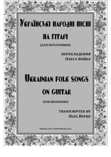 Ukrainian folk songs on guitar: Collection 1 by Oleg Boyko